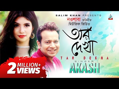 Akassh | Chupi Chupi | New Music Video | Full HD | Eid Exclusive 2017