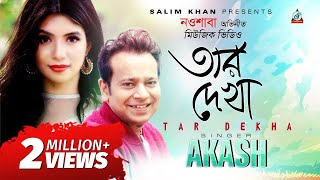 Akash - Tar Dekha | তার দেখা | New Music Video | Full HD | Sangeeta Exclusive