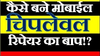 कैसे बने Chip level mobile रिपैरिग के बाप !! How to be Expert in Mobile Repairing |
