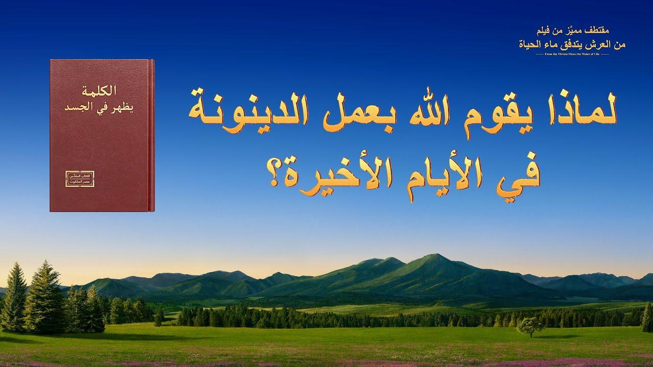 فيلم مسيحي | من العرش يتدفق ماء الحياة | مقطع 4: لماذا يقوم الله بعمل الدينونة في الأيام الأخيرة؟