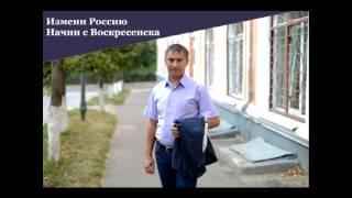 Коррупционный Воскресенск. Территория лжи.