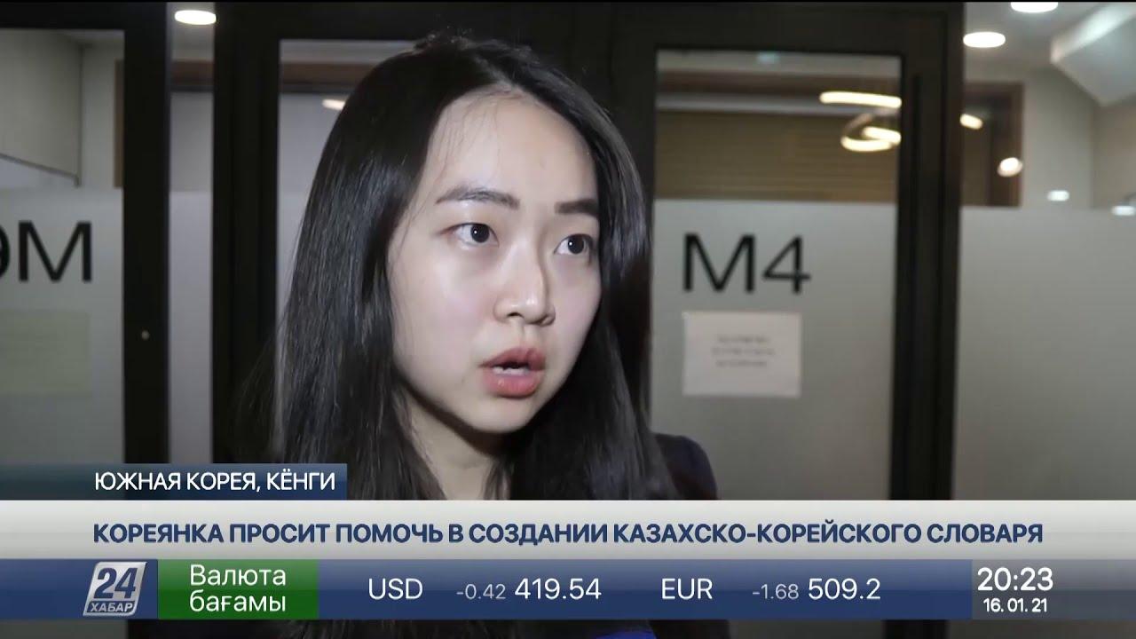Кореянка просит помочь в создании казахско-корейского словаря