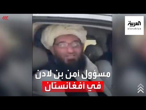 مسؤول أمن بن لادن يظهر في أفغانستان