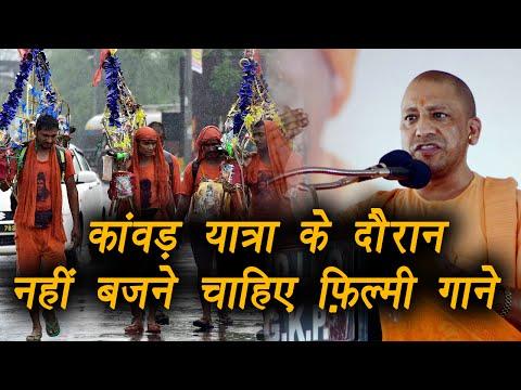 Yogi Adityanath orders no filmi songs during kanwar yatra (कांवड़ यात्रा) |वनइंडिया हिंदी