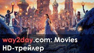 Щелкунчик и Четыре королевства – Русский трейлер 2018, HD