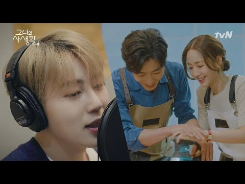 [OST MV] 하성운 - Think Of You 그녀의 사생활 HER PRIVATE LIFE