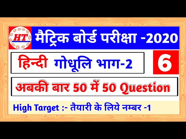 Matric 2020 ka Question | 10th board ka Question | vvi Question class 10th |Hindi हिन्दी PART- 6