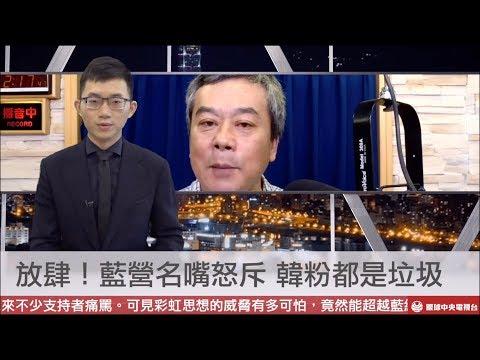 【央視一分鐘】跟韓國瑜拚了! 郭董昔吃草今舔盤|眼球中央電視台