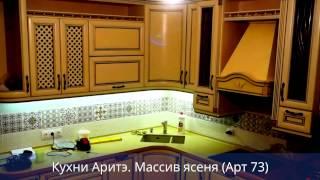 Кухни Аритэ. Массив ясеня ( Арт 73 )(Кухни Аритэ на заказ в Омска kuhni-arite.ru., 2015-10-29T06:15:57.000Z)