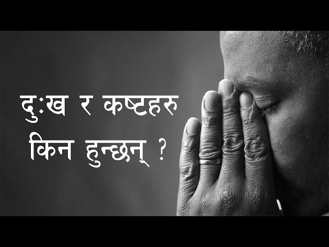 Part 2 - Why Do Innocent People Suffer? (भाग २ - निर्दोष मानिसहरुलाई किन दु:ख र पीडा अाइपर्छ ? )