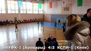 Гандбол. БВУФК-1 - КСЛИ-1 (Киев) - 12:10 (1-й тайм). Детская лига, г. Бровары, 2001-02 г. р.