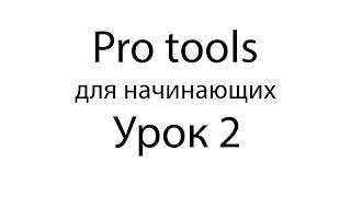 Pro tools уроки для начинающих #2   Создание и настройка проекта
