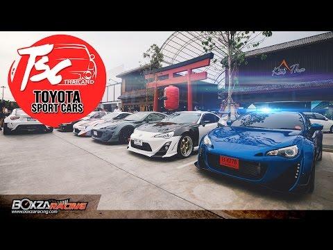Toyota Sport Cars Thailand คลับของผู้ที่รักในรถ Sport Toyota By BoxzaRacing.com