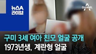구미 3세 여아 친모 얼굴 공개…1973년생, 계란형 얼굴 | 뉴스A 라이브