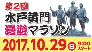 平成29年10月29日(日)に開催する「第2回水戸黄門漫遊マラソン」の予告...