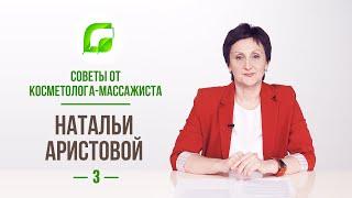 Косметолог-массажист Наталья Аристова о том, как подбирать уходовые средства с учетом возраста