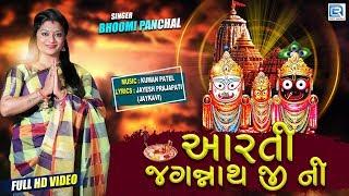 Bhoomi Panchal Jagannath Aarti Aarti Jagannath Ji Ni Full HD RDC Gujarati