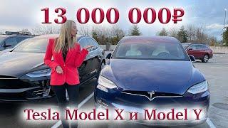 Kate plus Wealth - Tesla Model Y и Tesla Model X - На Каких Машинах Ездят Миллионеры