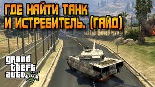 GTA 5 - ГДЕ НАЙТИ ТАНК И ИСТРЕБИТЕЛЬ (Гайд)
