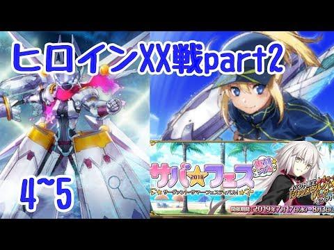 【FGO】サバ☆フェス ヒロインXX戦part2 ついに装甲が剥がれる?