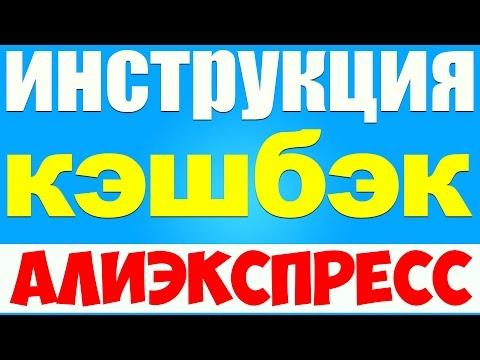 Cashback ePN Двойной Кэшбэк на Алиэкспресс ePN cash back 2017