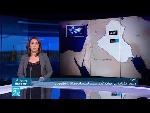 المتظاهرون العراقيون يقاضون قوات الأمن  - نشر قبل 24 دقيقة