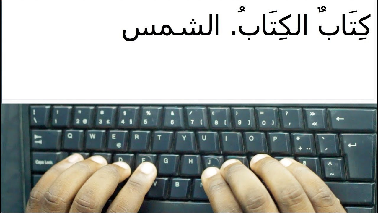 01 Arabic Typing Mastery How To Type Arabic Language Without An Arabic Keyboard Promo Video Youtube