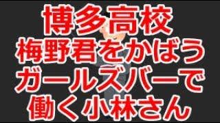 博多高校で教師に暴力をふるい逮捕された梅野という生徒の彼女と思われ...