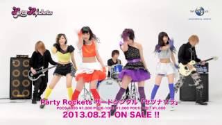 Party Rockets GT - セツナソラ