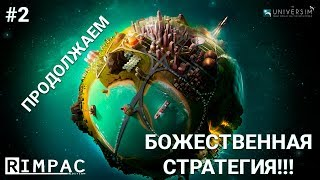 The Universim _ #2 _ Цивилизация растёт!