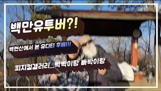 100만유투버 피지컬갤러리