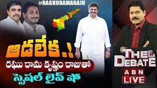 LIVE:ఆడలేక.! రఘు రామ కృష్ణం రాజుతో స్పెషల్ లైవ్ షో    Raghu Rama Krishnam Raju Exclusive LIVE    ABN
