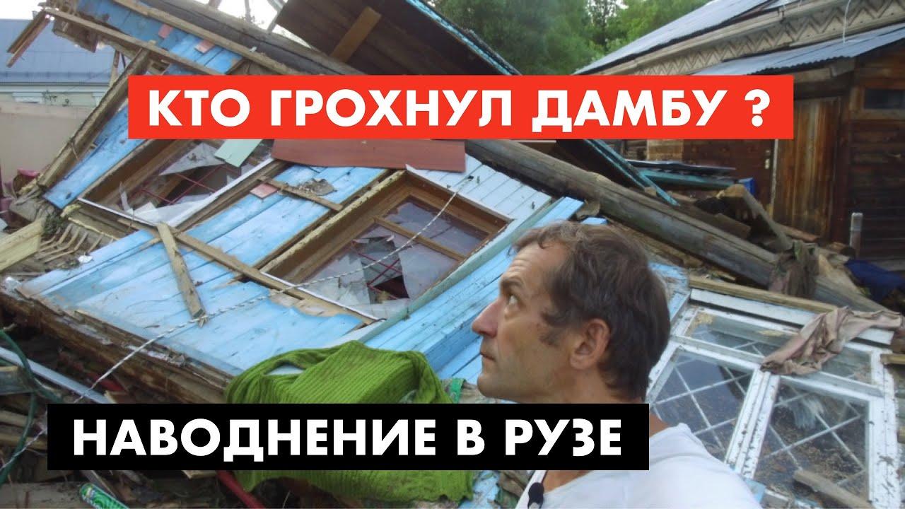 Наводнение в Рузе. Кто грохнул дамбу? [12+]