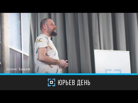 Юрьев день | Денис Башев | Дизайн-форум Prosmotr