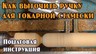 Токарные работы: точим ручки для токарных резцов из твердых пород дерева