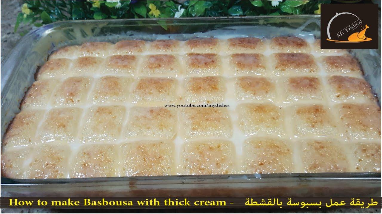طريقة عمل البسبوسة بالقشطة بسبوسة الكاروهات How To Make Basbousa With Thick Cream Youtube