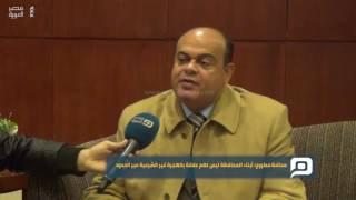 مصر العربية   محافظ مطروح: أبناء المحافظة ليس لهم علاقة بالهجرة غير الشرعية عبر الحدود