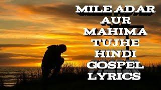 Mile Adar aur Mahima tujhe Hindi Gospel Lyrics