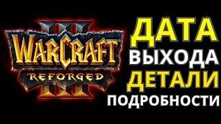 Warcraft 3: Reforged - ДАТА ВЫХОДА, НОВЫЕ ДЕТАЛИ И ПОДРОБНОСТИ