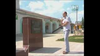Есть на Вятке городок - Мамадыш(канал ТНВ о Мамадыше., 2012-06-21T12:21:49.000Z)