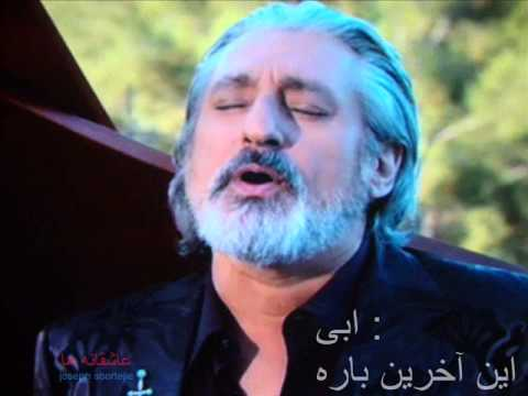 Ebi : in akharin bareh ابی:  این آخرین باره