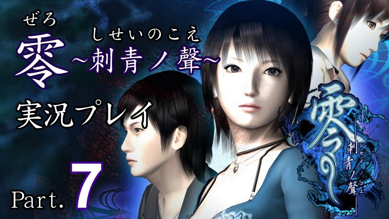 【実況プレイ】 零zero ~刺青の聲~ Part.7