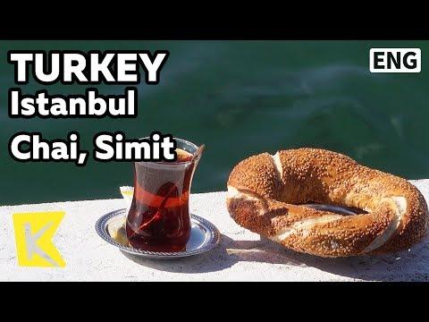 【K】Turkey Travel-Istanbul[터키 여행-이스탄불]차이와 시미트/Chai/Simit/Bread/Tea/Hijab/Bufe Taner