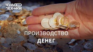 Как в России делают деньги. Репортаж