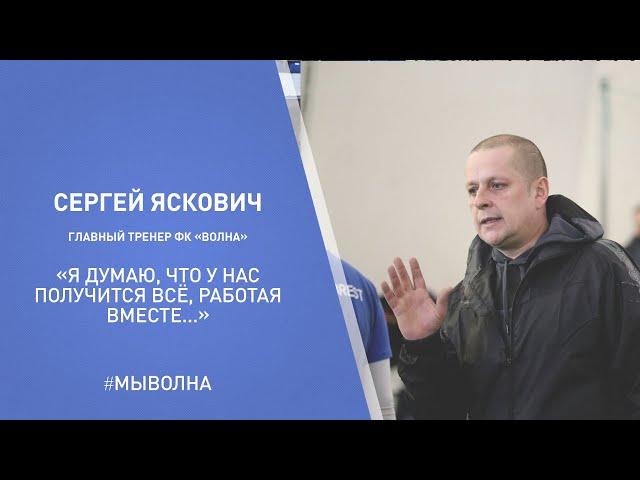 Интервью главного тренера ФК