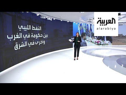 مال النفط .. يجمع الليبيين ويقسمهم  - نشر قبل 2 ساعة