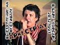 """АРКЕСТР АУ - Фестиваль в баре """"Корсар"""", СПб, 20.12.1997"""