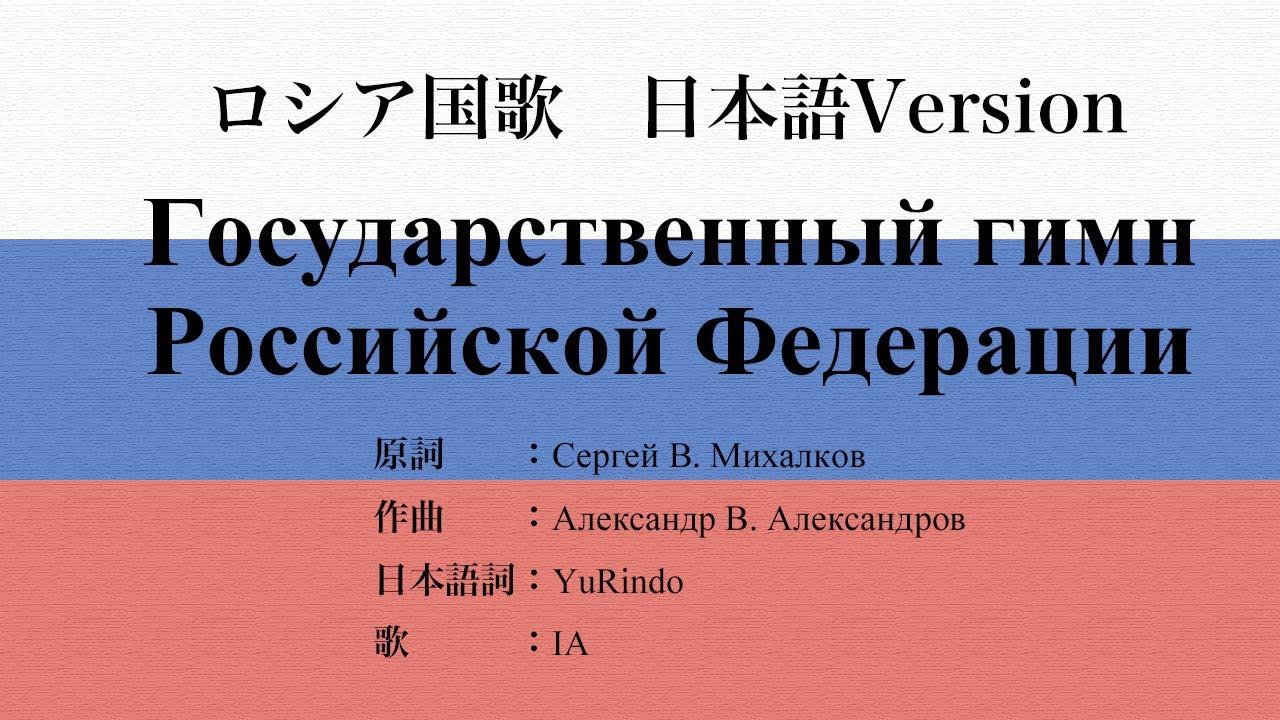 国歌 歌詞 ロシア