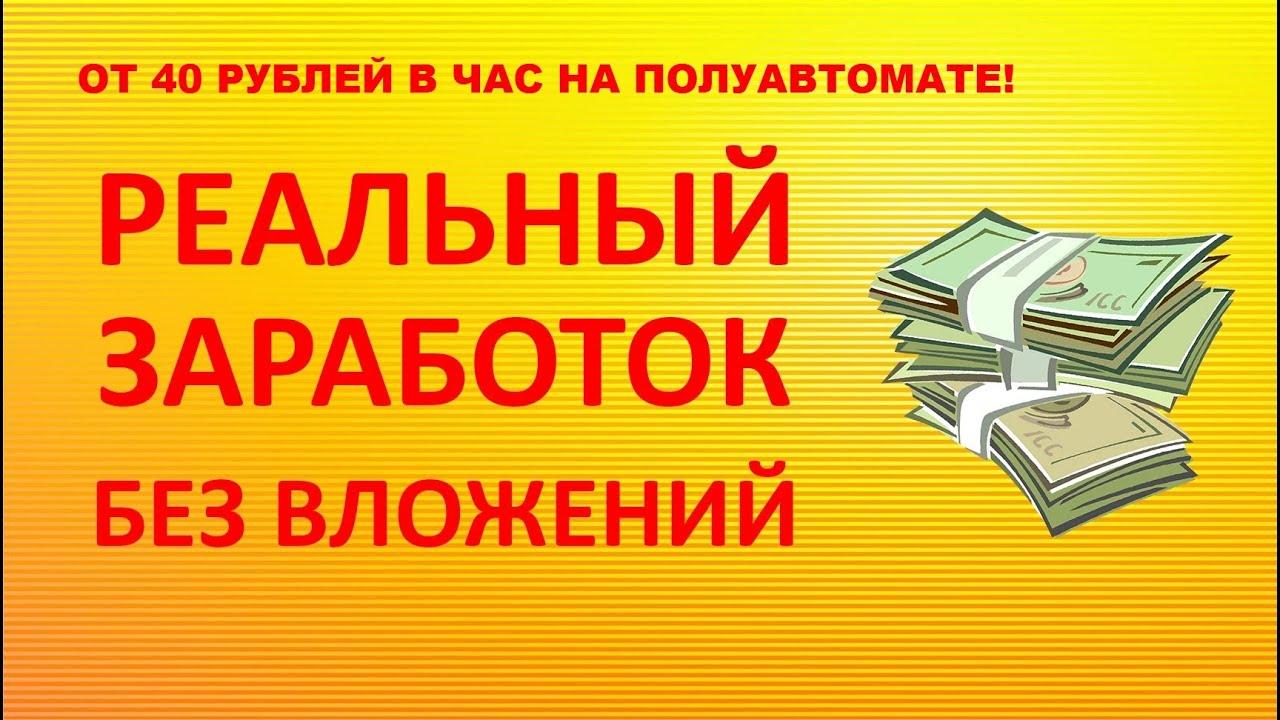 Заработок на вводе капчи , заработок на вводе капчи в рублях