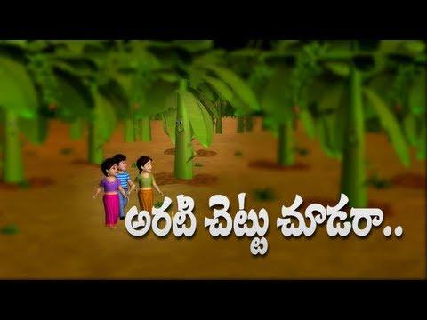 Arati chettu choodara - 3D Animation Telugu rhymes for children